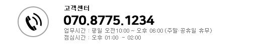 고객센터 07044923005 업무시간은 평일 오전10시부터 오후6시까지이며 점심시간은 1시부터 2시까지, 주말과 공휴일은 휴무입니다.